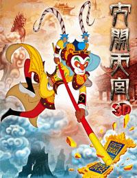 The Monkey King: Uproar In Heaven